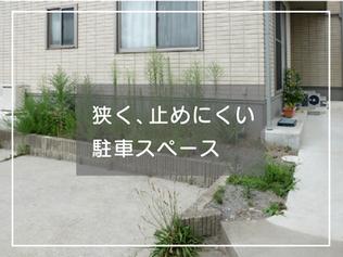悩み_カーポート
