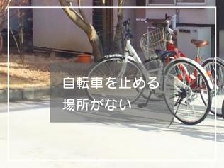 悩み_サイクルポート
