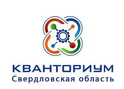 Kvantorium Sverdlovsk region.jpg