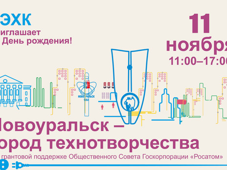 Фестиваль Новоуральск - город ТехноТворчества