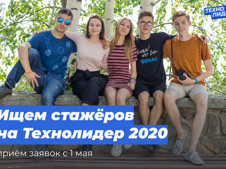 Набор стажеров на Технолидер 2020