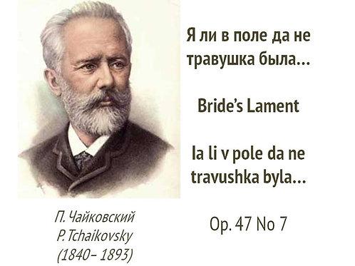 Tchaikovsky - Bride's Lament FULL PACK