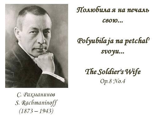 "S.Rachmaninoff ""Soldier's Wife"" Op.8 No4 - FULL PACK"