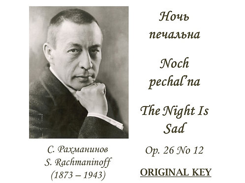 "S.Rachmaninoff ""The Night Is Sad"" Op.26 N12 Orig key - DICTION SCORE"