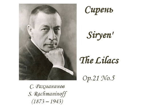 "S.Rachmaninoff ""Lilacs"" Op.21 N5 Lower key - FULL PACK"
