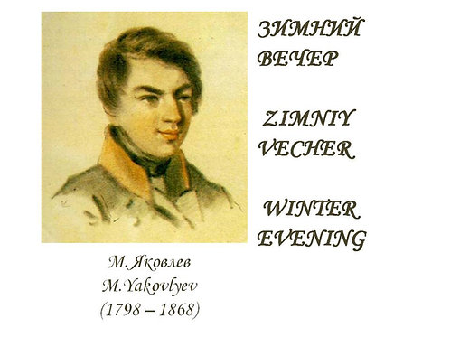 "M.Yakovlyev ""Winter Evening"" ORIG KEY - DICTION SCORE"