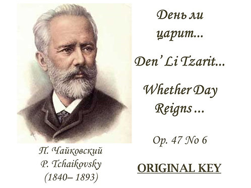 """Tchaikovsky """"Whether Day Reigns"""" Op.47 N6 Orig. key - DICTION SCORE"""