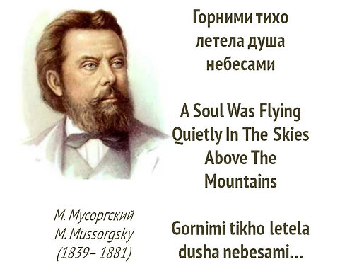 Mussorgsky - A soul was flying quietly DICTION SCORE