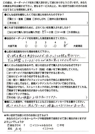 庄司 満瑠 様  img20210107_18302709.jpg