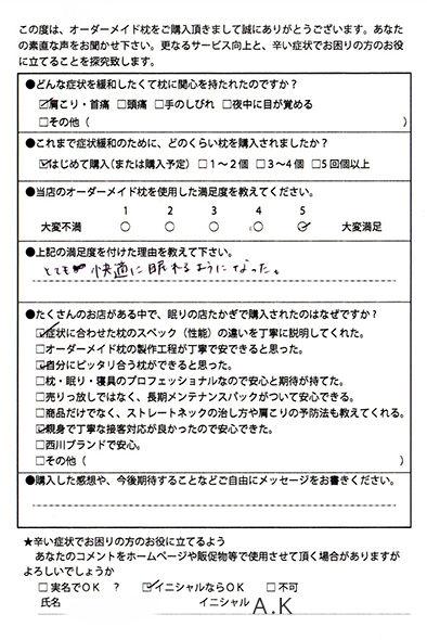 枕アンケート2-2 .jpg