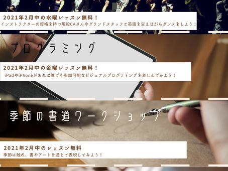 2021年2月 オンラインレッスン Special Offer!!