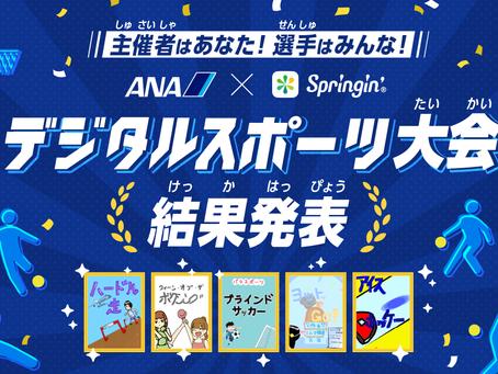 ANA x Springin' デジタルスポーツ大会結果発表