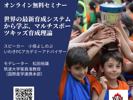 【無料セミナー】8/5 19:00「世界の最新育成システムから学ぶ,マルチスポーツキッズ育成理論」