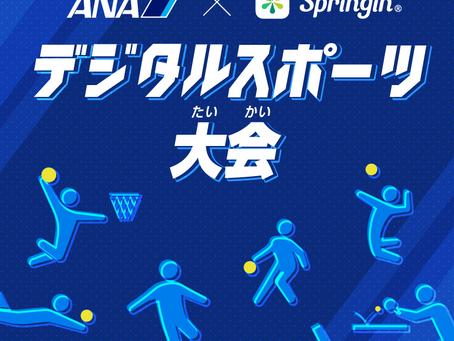 「ANA Blue Monsters」にてスポーツをテーマにしたプログラミングコンテストを実施