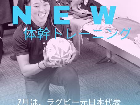 2021年7月の体幹トレーニング