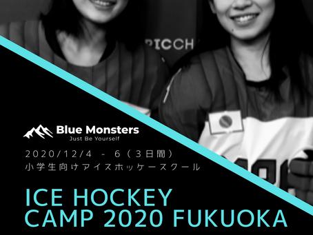 2020/12/4 - 6 ICE HOCKEY CAMP FUKUOKA