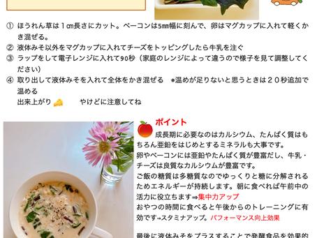 【レシピ】身長を伸ばす?!マグカップリゾット