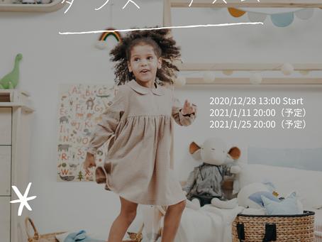12/28 13:00 ダンス・リズムレッスンスタート!
