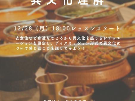 12/28 18:00 異文化理解オンラインレッスンスタート