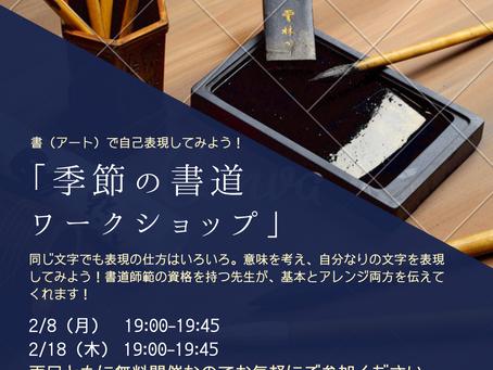 「季節の書道ワークショップ」2月の無料レッスン中!