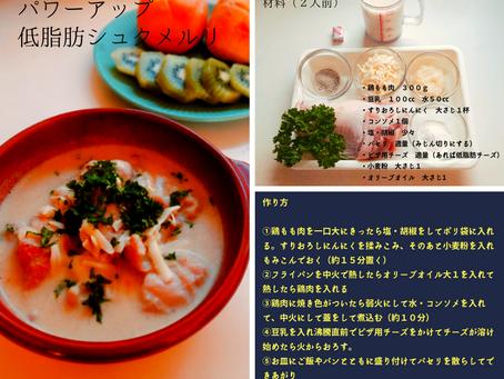 【レシピ】パワーアップ!低脂肪シュクメルリ