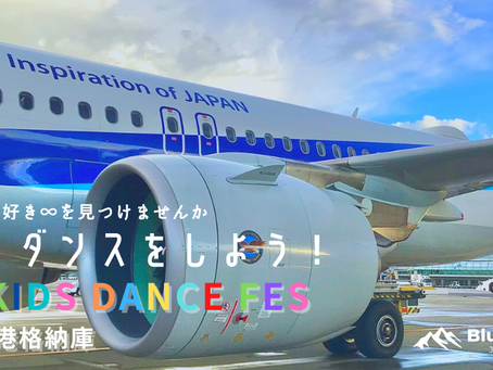 【あと2日!】ANA KIDS DANCE FES@成田格納庫