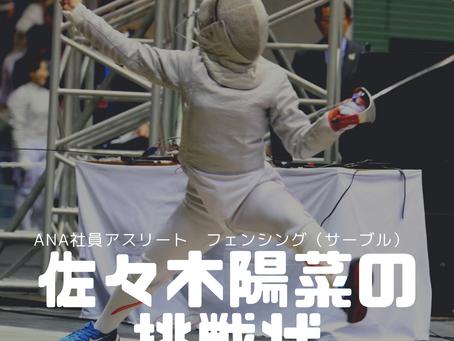 2021/7/4(日)フェンシング(サーブル)イベント 〜ワン トゥッシュ チャレンジ 体験レポート