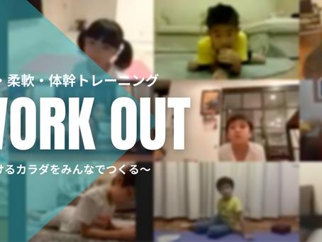 集中・柔軟・体幹トレーニング