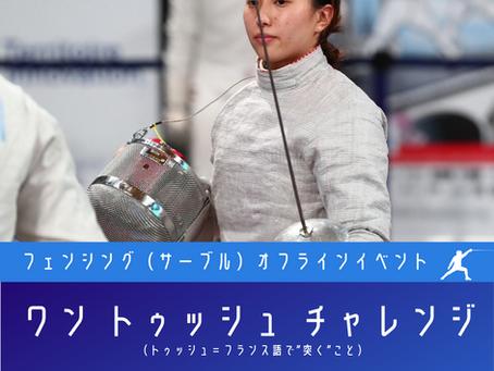 2021/7/4(日)フェンシング(サーブル)体験イベント 〜ワン トゥッシュ チャレンジ