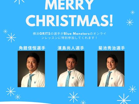 横浜GRITS(アイスホッケー)がクリスマスウィークにオンラインレッスンを実施