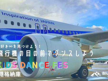 2021/7/31 ANA KIDS DANCE FES @成田格納庫