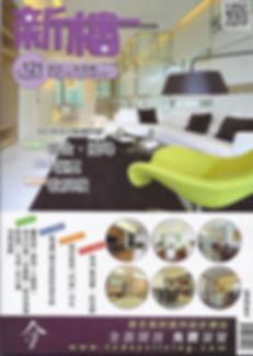 家居雜誌121.jpg