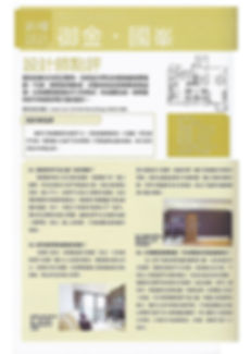 家居雜誌121.1.jpg