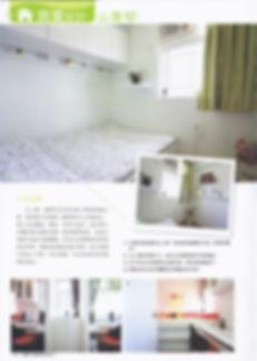 家居雜誌(居屋、村屋)3.jpg