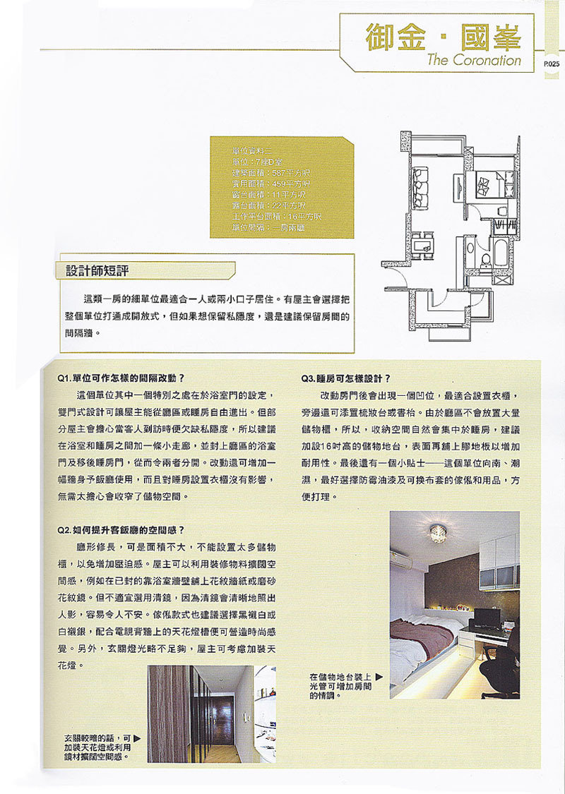 家居雜誌121.2.jpg