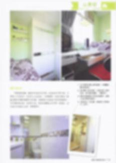 家居雜誌(居屋、村屋)4.jpg