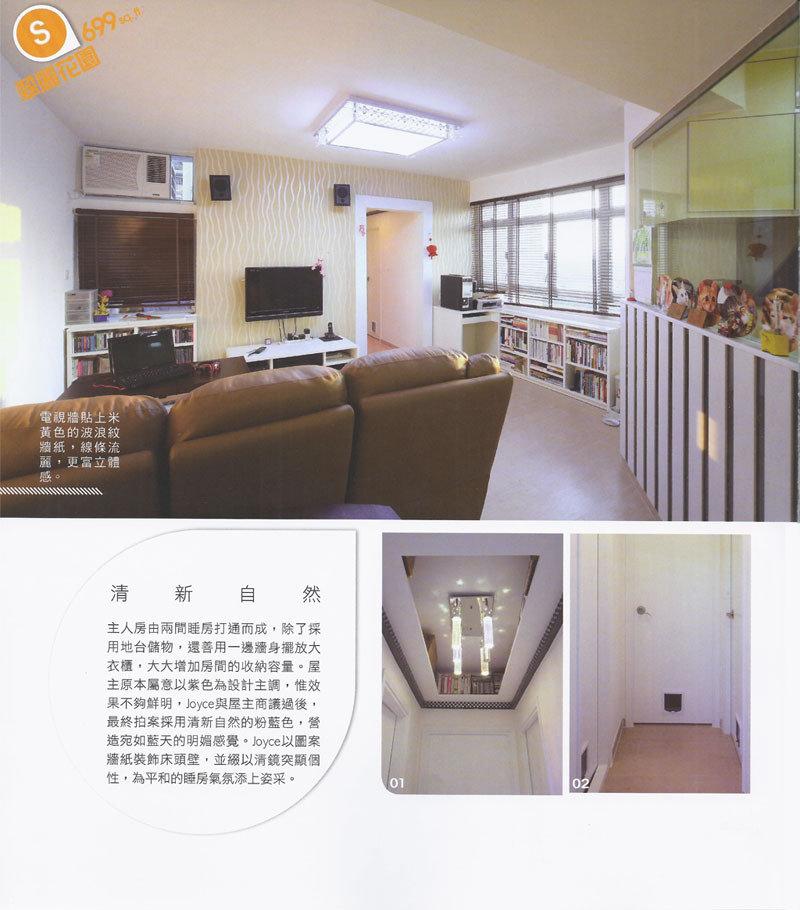 上水 翠麗花園5.jpg