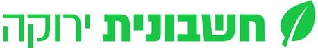 חשבונית ירוקה.png