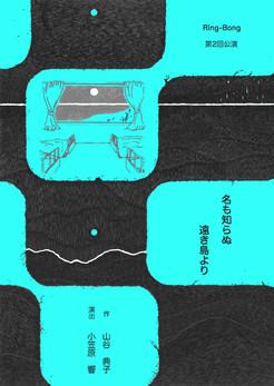 stage201202_namoshiranu.jpg