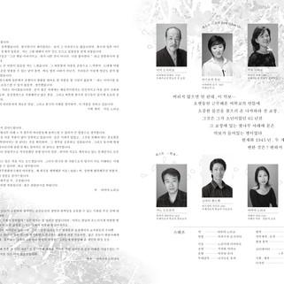 過去公演(外部)/櫻の木の上櫻の木の下
