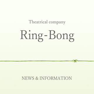 配信/Ring-Bong labo vol.2「ああ、母さん。あなたに申しましょう」