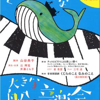 外部脚本/山谷典子書き下ろし作「くじらのような大きな船の音楽会」上演決定!
