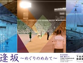 過去公演/逢坂〜めぐりのめあて〜