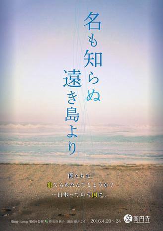 stage201604_namoshiranu.jpg
