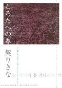 stage201401_shirotae.jpg