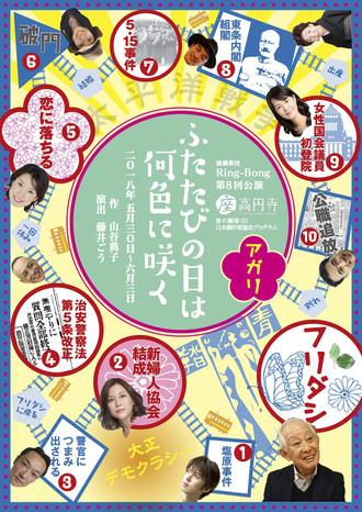 stage201808_futatabi.jpg