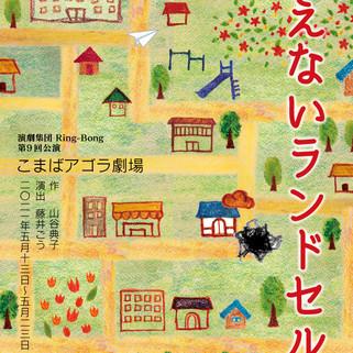 Ring-Bong/「みえないランドセル」チラシ完成!