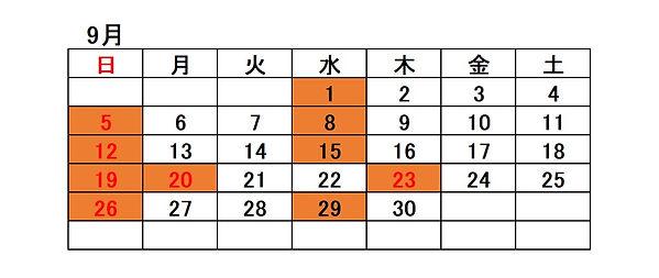 カレンダー2021年9月.jpg