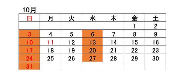カレンダー2021年10月.jpg