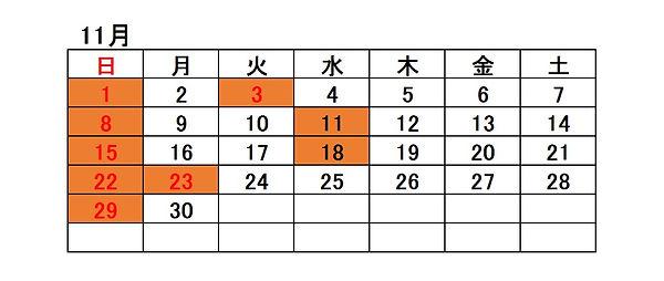 カレンダー2020年11月.jpg
